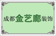 成都金堂县装修公司家装案例-青白江装饰