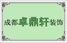 武侯区装修公司-成都卓鼎轩装饰公司-双流装饰